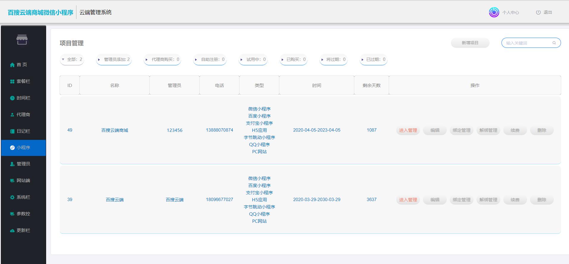 百搜云端商城小程序v5.0.01五端独立升级版万能全云端系统《全开源》-百搜源码网